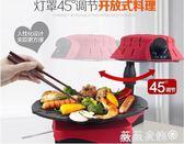 電烤盤 110V 出口無煙電烤盤3D烤盤 光波爐可旋轉家用商用空氣電炸鍋 igo 薇薇家飾