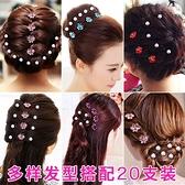 韓式珍珠水鑽新款娘盤發丸子頭裝飾發插U型夾蝴蝶插針發簪子頭飾品