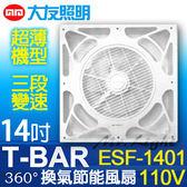 【有燈氏】innotek 大友照明 台灣製造 最新款14吋 T BAR 360度節能循環扇110V保固1年【ESF-1401】