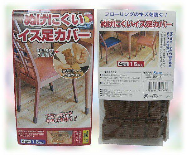 【波克貓哈日網】日本便利商品 ◇桌腳套、椅腳套◇《16枚 / 包》