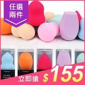 【2件$155】Varpsys 美妝蛋(1入) 水滴型/葫蘆型/斜角型/葫蘆斜角型 多款可選【小三美日】粉撲