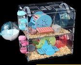 倉鼠籠子超大別墅亞克力基礎籠金絲熊用品玩具大小城堡單雙層透明【快速出貨八五折優惠】