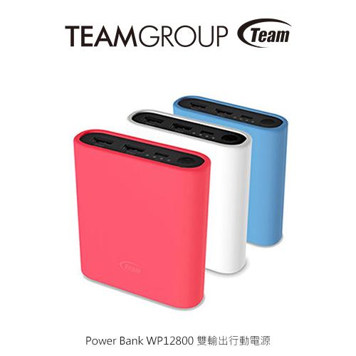 Team Power Bank WP12800 雙輸出行動電源/隨身電源/移動電源/隨身充/備用電池【馬尼行動通訊】