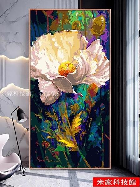 數字油畫 數字油畫diy玄關手繪客廳風景大尺寸手工填充填色豎版油彩裝飾畫 米家WJ