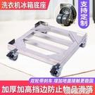 新品不銹鋼可移動冰箱底座洗衣機鋼板腳架萬向輪通用型托架置物架 NMS名購新品