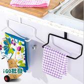❖限今日-超取299免運❖ 居家廚房單桿抹布架 多功能毛巾架 單桿毛巾架【F0003】