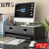 熒幕架 電腦架桌面收納架實木托架鍵盤支架顯示器升高架熒幕墊高底座 YYP 【618特惠】