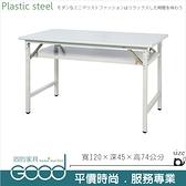 《固的家具GOOD》281-01-AX (塑鋼材質)折合式4尺直角會議桌-白色