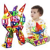 【全館】現折200磁積片積木磁力貼片磁力片兒童玩具吸鐵石中秋佳節