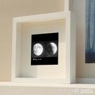 相框 創意禮物簡約立體中空情人節相框手腳印衍紙干花標本moon月球畫框