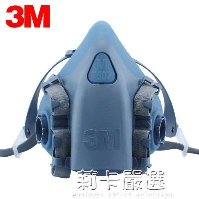 3M7502防毒面具主體7502口罩防塵主面罩口罩配件半面具單主體一個QM 莉卡嚴選