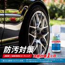 【F0442】《效果長達一個月!4in1瓶就夠》超潑水防汙 日本高矽晶棕櫚水鍍膜