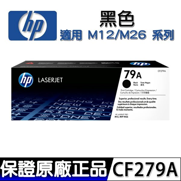HP 惠普 CF279A 79A 黑色原廠 LaserJet 碳粉匣