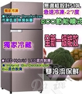 TOSHIBA 東芝510公升雙門變頻冰...