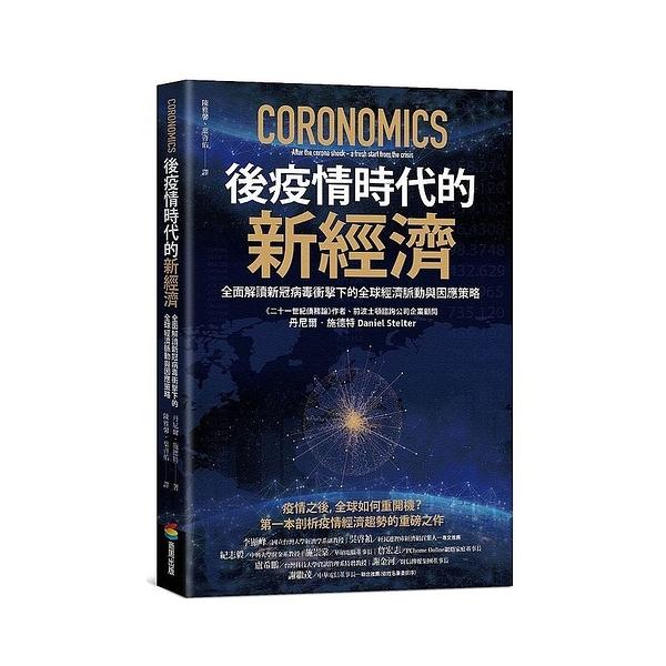 後疫情時代的新經濟:全面解讀新冠病毒衝擊下的全球經濟脈動與因應策略