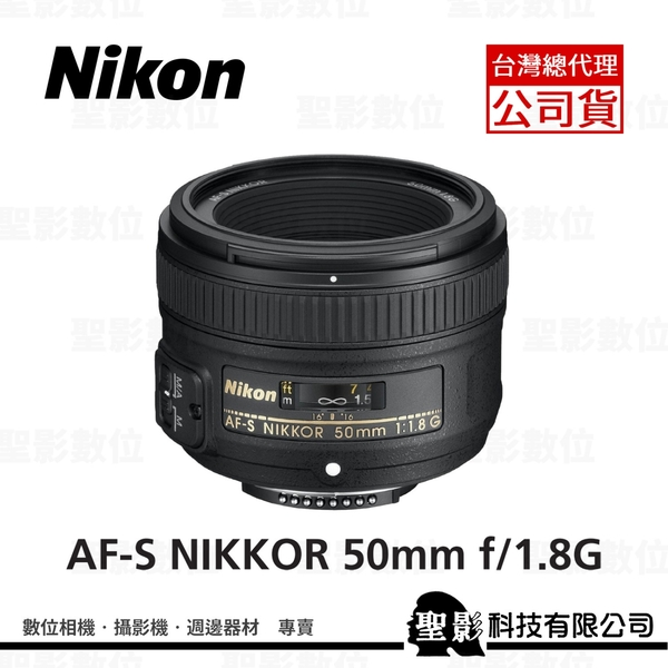 【聖影數位】Nikon AF-S 50mm f/1.8G 大光圈標準鏡頭 F1.8G 公司貨