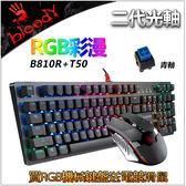 消暑價【Bloody】雙飛燕 2代光軸RGB機械鍵盤(青軸) 買B810R - 贈 編程控健寶典+T50電競滑鼠