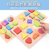 兒童益智幾何形狀拼板寶寶認知早教木質拼圖