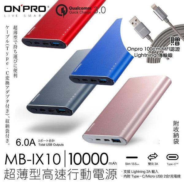 ONPRO 移動電源 10000mAh