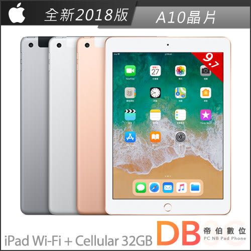 Apple 全新2018 iPad Wi-Fi+Cellular 32GB 9.7吋 平板電腦 豪華組合(6期0利率)- 送保護貼+可立式皮套+原廠Pencil