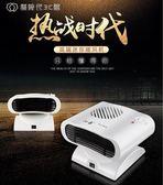 家用迷你取暖器冷暖兩用空調節電暖風機小型電熱器可搖頭 父親節好康下殺