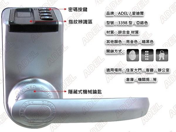 愛迪爾3398防盜鎖 指紋鎖(亞鉻)門鎖 指紋密碼鎖 感應鎖電子鎖 數位智能鎖 水平鎖 板手鎖
