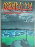【書寶二手書T6/一般小說_KML】追殺北方之星_巴特.戴維斯