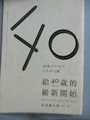 【書寶二手書T6/勵志_IHB】給40歲的嶄新開始_松浦彌太郎
