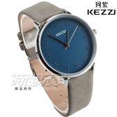 KEZZI珂紫 浮雕數字簡單時尚皮革手錶 男錶 中性錶 女錶 防水手錶 藍x灰面 KE1854藍灰