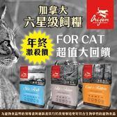 *WANG*【輸入折扣碼D200折200元】Orijen渴望貓糧《六種鮮魚+海藻 配方》1公斤 犬糧