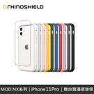 【實體店面】犀牛盾 Mod NX 邊框背蓋兩用殼 iPhone 11 Pro 5.8吋防摔手機殼