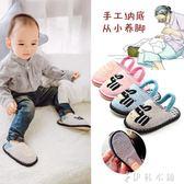 手工千層底男童女童兒童保暖寶寶幼兒室內小童家居棉布拖鞋 伊鞋本鋪