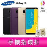 分期0利率 Samsung Galaxy J8 6吋 智慧型手機 贈『手機指環扣 *1』