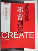 【書寶二手書T4/行銷_NBM】就是要你學會創意_莊淇銘