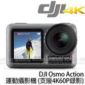 DJI 大疆 靈眸 OSMO Action 運動攝影機 相機 (24期0利率 免運 總代理公司貨) 防水 支援4K60P