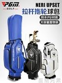 PGM 新品 高爾夫球包 男女士拉桿標準球包 拖輪球桿包 便攜容量大