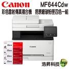 【搭CRG-054H原廠四色一組 ↘27590元】Canon imageCLASS MF644Cdw彩色雷射傳真事務機