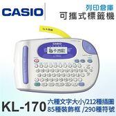 CASIO KL-170 Plus 中英文標籤機 /適用 CASIO 寬度 6mm/9mm/12mm/18mm 標籤帶