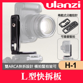 【補貨中0317】通用L型快拆板 H-1 直拍 Ulanzi 豎拍板 支架 相容ARCA 快裝板 快拆底板 相機擴充