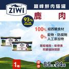 【毛麻吉寵物舖】ZiwiPeak巔峰 93%鮮肉無穀貓主食罐-鹿肉(85g,一箱24罐) 貓罐頭