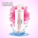 【即期下殺】Power Hair 冰潤還原修護素 800ml / 護髮乳 / 保養秀髮