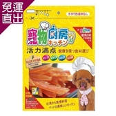 寵物廚房 零食 PK-014柔軟雞肉細條180G X 2包【免運直出】