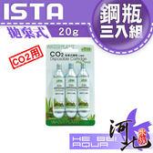 [ 河北水族 ] 伊士達 ISTA 《拋棄式》CO2鋼瓶【20g三入】