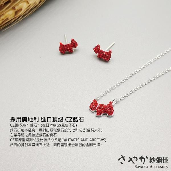 【Sayaka紗彌佳】925純銀祈願紅線系列 好運汪星人紅鑽項鍊