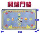 【吉祥開運坊】化煞/開運【風水有關系-居...