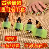 古箏指甲套 琵琶指甲套 硅膠材質  成人 兒童 大中小號 喵小姐