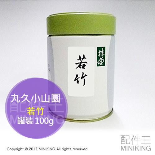 【配件王】日本代購 丸久小山園 抹茶粉 若竹 罐裝 100g 食品 烘焙 製菓用