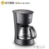 咖啡機小熊咖啡機家用小型全自動迷你美式滴漏咖啡壺煮茶泡茶熱水多功能LX220V 7月熱賣