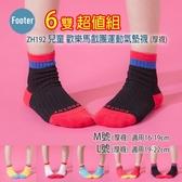 Footer ZH192 M號 L號 (厚襪) 兒童 歡樂馬戲團運動氣墊襪 6雙超值組;除臭襪;蝴蝶魚戶外