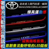 豐田TOYOTA冷光LED迎賓踏板 ALTIS COROLLA流動+跳動雙模組炫光踏墊 防刮漆